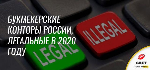 Легализация онлайн букмекерских контор в России