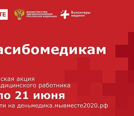 День Медика в России отпразднуют масштабной акцией
