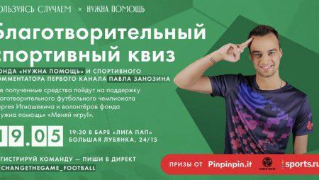 Фонд «Нужна помощь» и спортивный комментатор Павел Занозин проведут благотворительный квиз в Москве